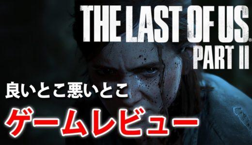 The Last of Us Part II/ラスト・オブ・アス II【ゲームレビュー】