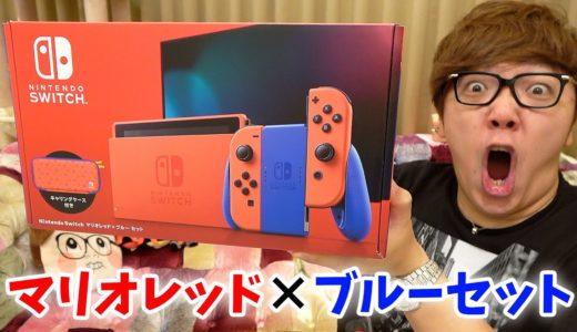 【重大発表】ニンテンドースイッチ マリオレッド×ブルー セット開封!【Nintendo Switch】