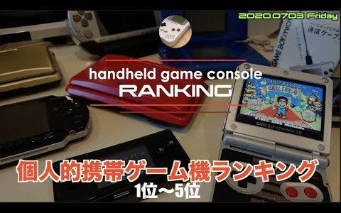 【Rank】hijiQuish的携帯ゲーム機ランキング1位〜5位【最終回】