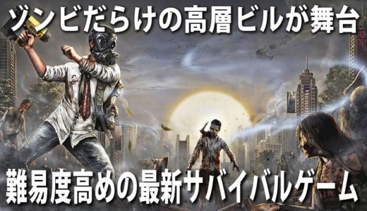 【Into The Haze】ゾンビだらけの高層ビルに取り残された男のサバイバル生活を体験できる最新ゲーム【アフロマスク】