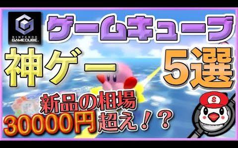 ゲームキューブのおすすめ神ゲーソフト5選【新品の相場30,000円超えも!?】