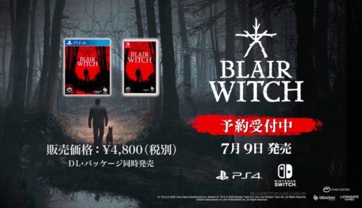 【最新ゲーム映像】ブレア・ウィッチ 日本語版、恐怖の始まり…