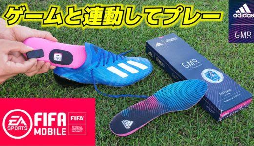サッカーゲーム(FIFA Mobile)と繋がる最新デバイス「GMRインソール」を使ってみたレビュー!