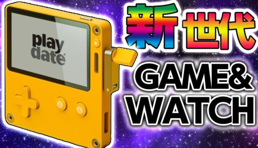 【PlayDate】新世代GAME&WATCH、携帯ゲーム機の復活!?