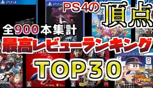 PS4ゲームランキングTOP30 みんなのオススメソフト 2021最新版