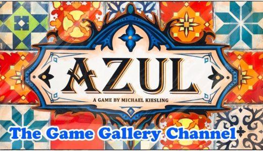 【ボードゲーム レビュー】「アズール (Azul)」- 綺麗なタイルに隠れた激しい駆け引き