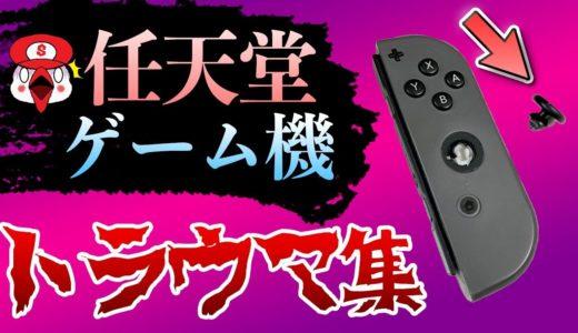 任天堂ゲーム機で起きたトラウマ集