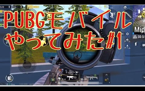 【PUBGモバイル】ゲーム超初心者がウルトラ簡易ゲーム実況w(神戸まつチャンネル)