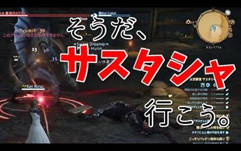 【FF14初心者プレイ】オンラインゲーム初心者による初めてのサスタシャ攻略を中継でどうぞ【ライブ配信】【弓と魔法使いまくって今さらエオルゼアを救いたい!Part4】