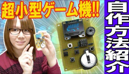 【自作】ゲームボーイ風!!携帯ゲーム機をArduinoで電子工作方法・手順【Arduboy】