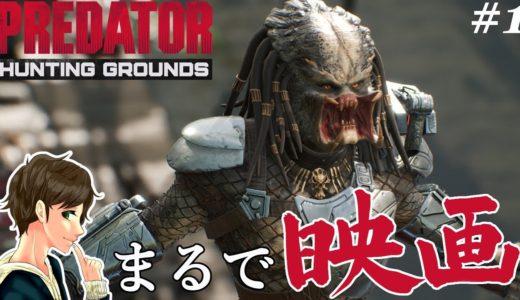 #1【プレデター】映画の世界へようこそ!デドバイ風最新ゲーム!!ここれもんの体験版【Predator Hunting Grounds】ゲーム実況【PS4】