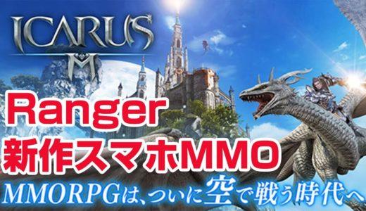 【先行プレイ】人気オンラインゲームのスマホ版 新作スマホMMORPG イカロスM 序盤の攻略 ICARUS M