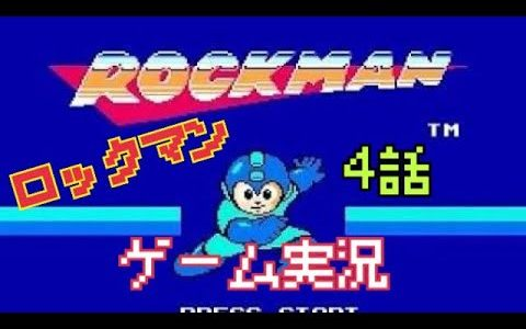ロックマン(MEGA MAN)モバイル ゲーム実況 #4