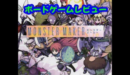 ボードゲームレビュー 『モンスターメーカー』
