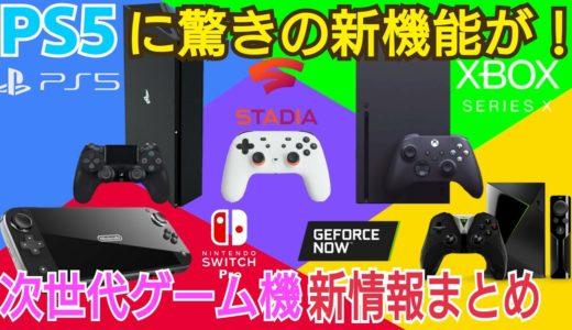 【驚愕】PS5に驚きの機能が! スイッチPro性能リーク PSVR2はPS5と同時発売? XBOXSX STADIA GeforceNowも新情報! 次世代ゲーム戦争シリーズ