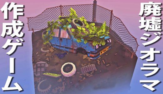 【Cloud Gardens】廃墟風ジオラマを作成できる最新ゲームが楽し過ぎた【アフロマスク】