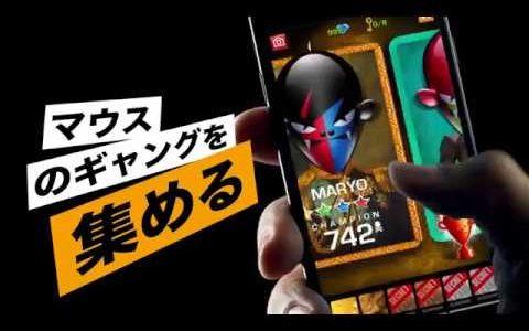 モバイルゲーム 『マウスギャング』好評配信中(iPhone Android)