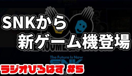 #5【ラジオひろはす】SNKが新ゲーム機を発表、AppleのIDFA問題