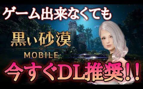 【黒い砂漠モバイル】ゲームはできなくても今すぐダウンロード推奨だぞ!!