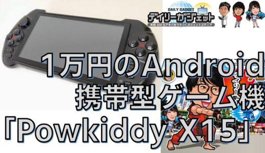 1万円のAndroid搭載携帯型ゲーム機「Powkiddy X15」レビュー