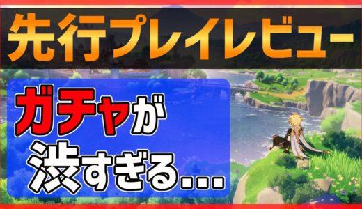 【原神】話題のアニメ調オープンワールドをやりこみ徹底レビュー!!