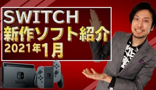 【スイッチ新作ソフト紹介】新しい年もスイッチのゲームで遊ぼう【2021年1月】