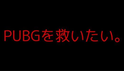 【PUBG MOBILE】PUBGを救いたい!このゲームはこんなに面白いんです!みないでください。【PUBG モバイル】【りょりょち】