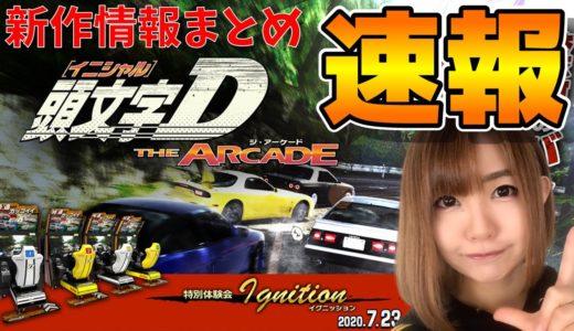 【最新作】頭文字Dゲーム速報!忙しい人も一気にわかる「頭文字D THE ARCADE」情報まとめ!アーケード