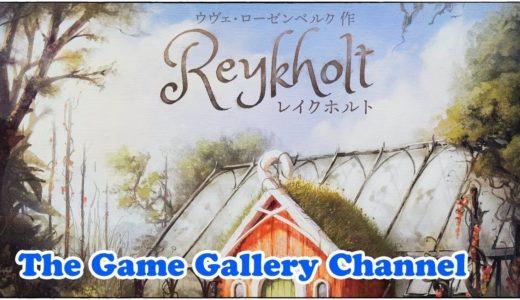 【ボードゲーム レビュー】「レイクホルト」- 今度は温室で野菜栽培