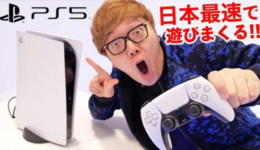 【PS5】プレステ5のゲーム遊びまくったら新機能ヤバすぎた!【PlayStation 5】【先行体験】【ヒカキンゲームズ】
