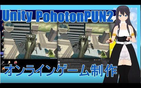 【Unity】PhotonPUN2オンラインゲーム制作!ヘリコプターに乗るよ