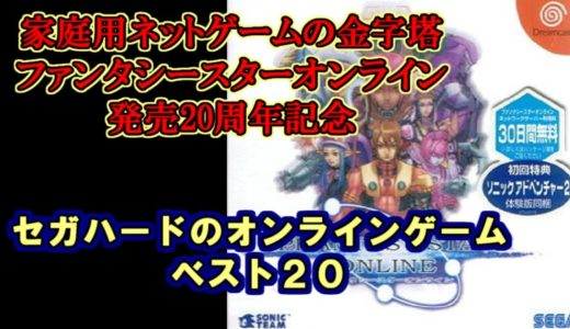 【PSO発売20周年記念】セガハードの名作オンラインゲームベスト20