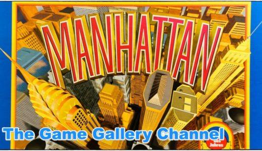【ボードゲーム レビュー】「マンハッタン」- 摩天楼ゲームといえばこれ