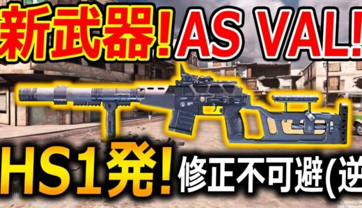 【CoD:MOBILE】新武器! 特殊AS VAL!『HS1発で修正不可避w(逆の意味で)』【CoDモバイル:実況者ジャンヌ】