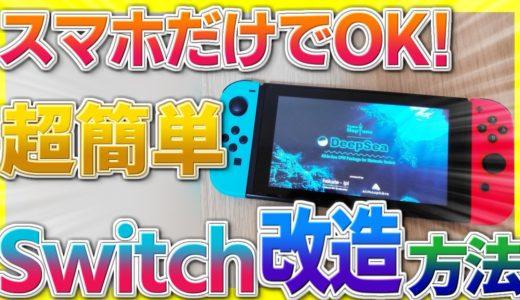 【最新】スマホだけでOK!Switch改造方法 / Atmosphere導入方法