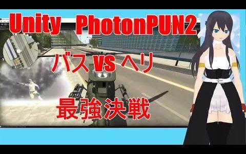 【Unity】自作オンラインゲーム ヘリ vs バス最強決戦!【PhotonPUN2】【ゲーム制作】