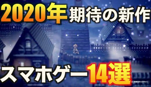 期待の新作スマホアプリゲームおすすめ14選【RPG/アクション/MMO】