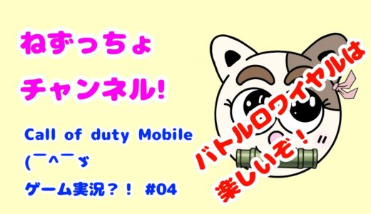 【CODモバイル】 ゲーム実況?! #04 バトルロワイヤルは楽しいぞ!(~* ̄▽ ̄)~