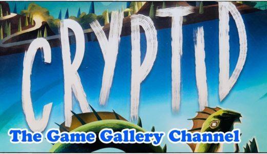 【ボードゲーム レビュー】「Cryptid」- 未知の生命体がいる場所は誰が知ってる?