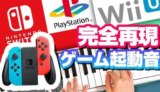 ゲーム機の起動音をピアノで完全再現してみた。 Nintendo DS/Wii/PSP/ニンテンドースイッチ/プレステ/セガサターン/ダーツライブ/ゲームボーイアドバンス/WiiU/