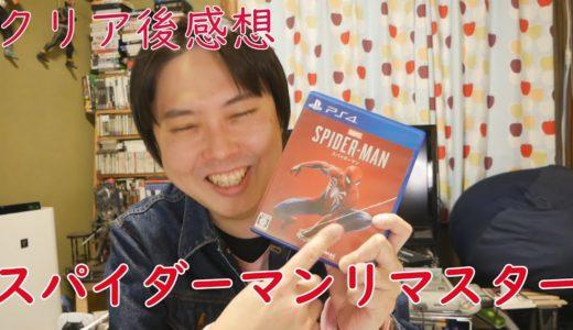 【感想】スパイダーマンリマスターをクリアした!【ゲームレビュー】【プレイステーション5,PS5,Marvel's Spider-Man Remastered】