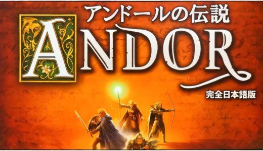 【ボードゲーム レビュー】「アンドールの伝説」- 伝説を作る英雄になるか、それとも..