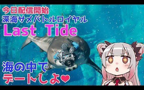 【最新ゲーム】Last Tide*海デートしながらサメしよ!【周防パトラ / ハニスト】