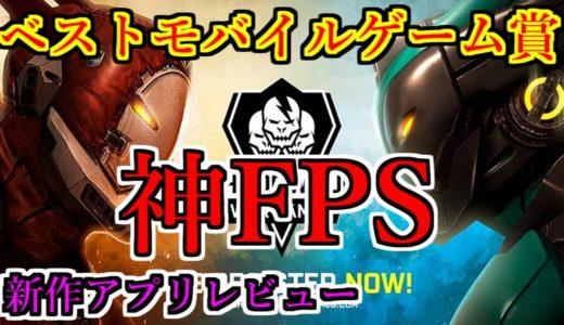 【Shadowgun War Games】ベストモバイルゲーム賞受賞!!神FPS!!【ゆっくり実況】【ゆっくりレビュー】