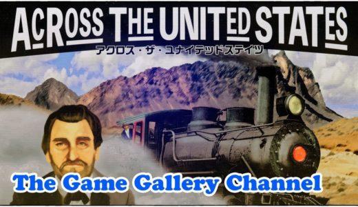 【ボードゲーム レビュー】「アクロス・ザ・ユナイテッドステイツ」- 目的地間の線路敷設と株公開を中心とした鉄道ゲーム