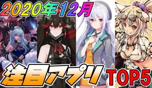 【新作スマホゲーム】2020年12月!ゲームアプリ注目・期待度ランキングベスト5!