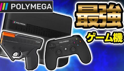 【Polymega】最強ゲーム機爆誕!?【レトロゲーム】