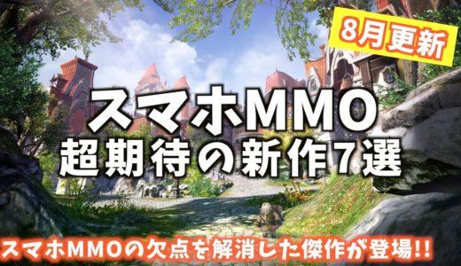 【2020年8月更新】スマホMMORPG超期待の新作7選(面白いアプリゲーム・スマホゲーム特集)