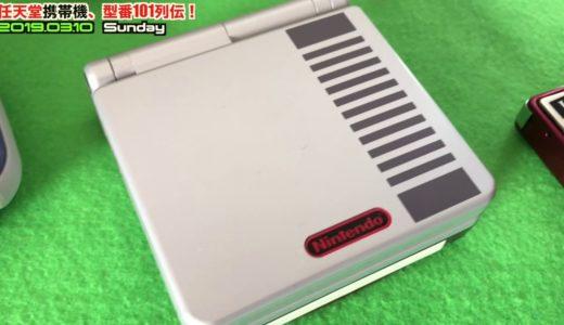 【任天堂】任天堂携帯ゲーム機『101』型番を探す!さらにミニシリーズで新型番が!?(訂正版)