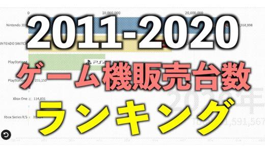 【最新】ゲーム機 販売台数 国内ランキング(2011〜2020年)